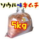 【冷蔵】ソウル味キムチ 5kg <韓国キムチ・本場キムチ>買い物マラソンセール