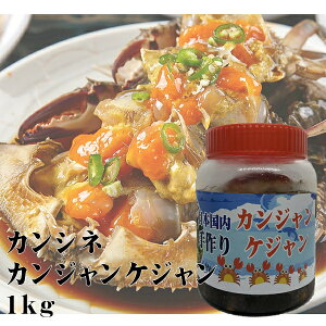 《冷凍》醤油漬けケジャン(カニ塩辛) 1kg <韓国食品・韓国食材>
