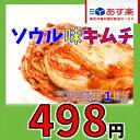 《冷蔵》【あす楽対応】ソウル味キムチ 約1kg <韓国キムチ・本場キムチ>