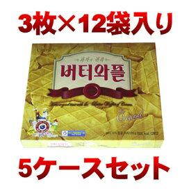 『クラウン』バターワッフル 36枚(12袋入)(▲セット 5個) <韓国お菓子・韓国スナック>