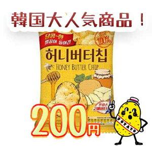 【ハニーバターチップ】honey butter chips!