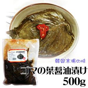 【冷蔵】ゴマの葉醤油漬け 500g <韓国キムチ・本場キムチ>