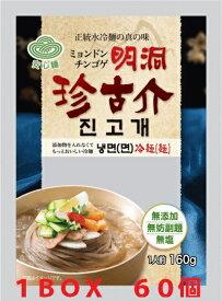 明洞珍古介冷麺(麺) 160g(■BOX +60入) <韓国冷麺>