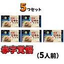 ★限定特価★明洞珍古介冷麺セット460g ×(5個) <韓国冷麺>