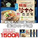 ★送料無料★限定特価★明洞珍古介冷麺セット460gX(3個)<韓国冷麺>