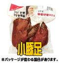 【冷蔵】小豚足(2個) <韓国食品・韓国食材>