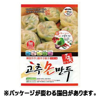 《冷凍》手作り唐辛子餃子 15入 <韓国餃子>