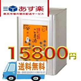 ●送料無料(沖縄・離島等は追加送料)●『かどや』ごま油 16.5Kg斗缶 <韓国調味料>