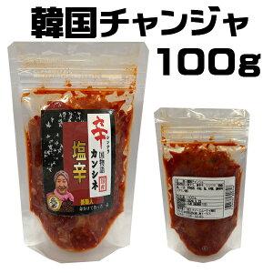 《冷凍》韓国チャンジャ(タラ塩辛) 100g <韓国キムチ・本場キムチ>