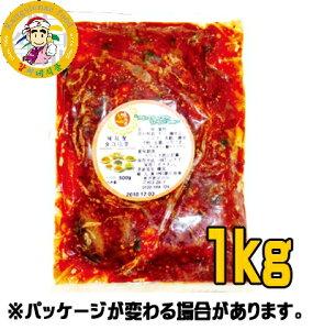 《冷凍》タコの塩辛 1kg <韓国キムチ・本場キムチ>