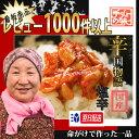 《冷凍》日本チャンジャ(タラ塩辛) 200g <韓国キムチ・本場キムチ>