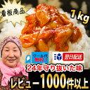 【クール代込み】《冷凍》日本チャンジャ(タラ塩辛) 1kg <韓国キムチ・本場キムチ>