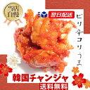 《冷凍》韓国チャンジャ(タラ塩辛) 1kg <韓国キムチ・本場キムチ>送料無料