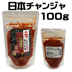 《冷凍》日本チャンジャ(タラ塩辛) 100g <韓国キムチ・本場キムチ>