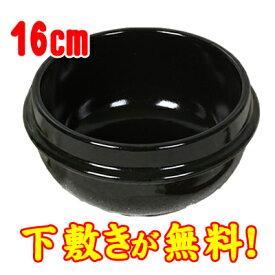 トッペギセット(4号) 16cm <韓国食器・韓国雑貨>