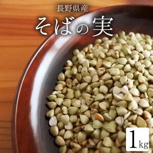 そばの実 蕎麦の実 国産 1kg 長野県産 信州そば 令和元年 メール便 送料無料【キッチンガーデンたぎり】