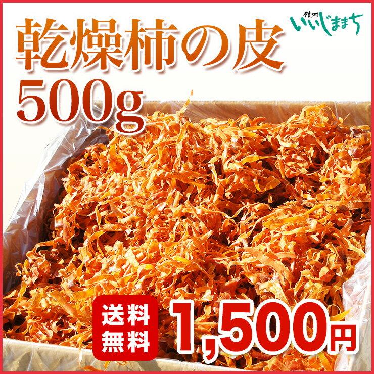 柿の皮 乾燥 500g 国産 送料無料 漬物 天日干し 天日乾燥【いつわ農産加工】