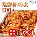 【(農)いつわ農産加工】柿の皮 500g