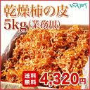【(農)いつわ農産加工】柿の皮 5kg(業務用)※5セットで送料無料