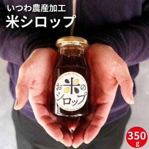 米シロップ 米蜜 送料無料 産地直送【いつわ農産加工】