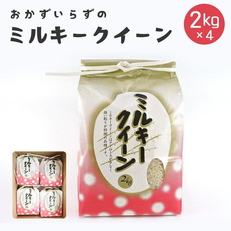 ミルキークイーン 8kg(2kg×4袋) 新米 長野県産 送料無料【信州桔梗園】