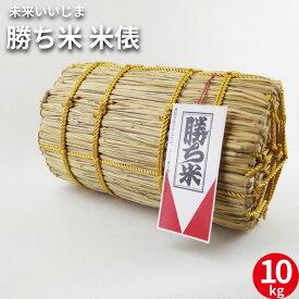 勝ち米 米俵 10kg 【未来いいじま】