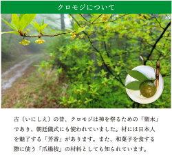 いいじま森の会クロモジ茶