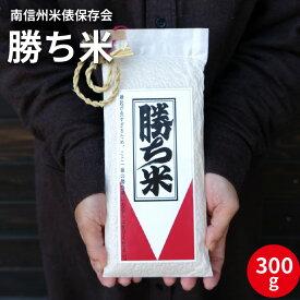 勝ち米 300g 【南信州米俵保存会】