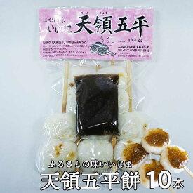 天領 五平餅 10本 真空パック 送料無料 産地直送【ふるさとの味いいじま】