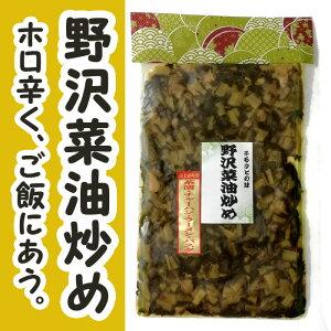 信州安曇野「野沢菜油炒め」150g