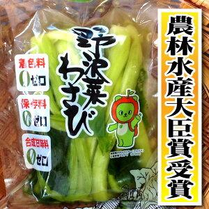 信州安曇野「本生わさび入野沢菜」200g