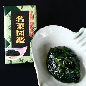 信州安曇野「名菜図鑑」(青のりわさび) 80g箱