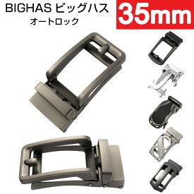 BIGHAS バックルのみ 単品 オートロック式 35mm メンズ ベルト サイズ調整可能 ビジネス カジュアル 兼用 交換用 箱付き 送料無料