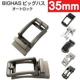 BIGHAS バックル単品 オートロック式 メンズ ベルト 35mm用
