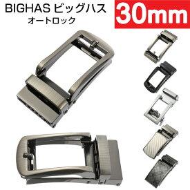 BIGHAS バックルのみ 単品 オートロック式 30mm メンズ ベルト サイズ調整可能 ビジネス カジュアル 兼用 交換用 箱付き 送料無料
