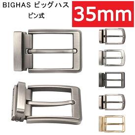BIGHAS ベルト バックル 単品 ピン式 35mm 本革 メンズ ベルト サイズ調整可能 ビジネス カジュアル 兼用 バックルのみ 交換用 箱付き 送料無料