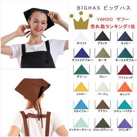 BIGHAS 三角巾 大人用 シンプル 無地 シワになりにくい ほこりが付きにくい レディース メンズ 男性用 女性用 男女兼用 カフェ エプロン 18色