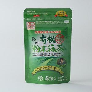 おいしい有機粉末緑茶