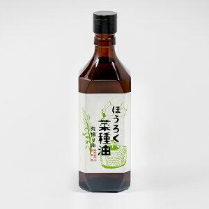 ほうろく屋 国産なたね油 荒搾り(460g)『食品』【菜種油】【生食用油】【オリーブオイル代わりに】