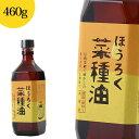 ほうろく屋 国産なたね油 伝承油(460g)『食品』【天ぷら】【フライ】【野菜炒め】【卵焼き】【やきそば】【チャー…