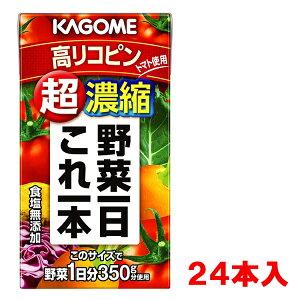 カゴメ 野菜1日これ1本 超濃縮 125ml(12本入り×2ケース)『食品』【ケース販売】【健康食品】