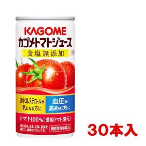 カゴメ トマトジュース 食塩無添加 190g(30本入り/1ケース)『食品』【ケース販売】【健康食品】