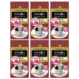 アバンス ドリップコーヒー アロマ20スペシャルブレンド 6袋セット(120杯分)『食品』【コーヒー】【カフェイン】【ブレンドコーヒー】【オフィス】【来客に】【国太楼】【中細挽き】【ブラジル】
