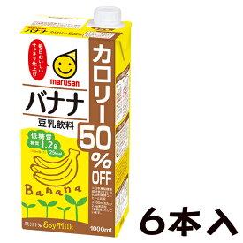 マルサンアイ 豆乳飲料 バナナ カロリー50%オフ  紙パック 1ケース(1000ml×6本)『豆乳』【ケース販売】【健康食品】【健康シニア】