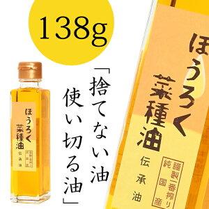 国産なたね油伝承油(138g)