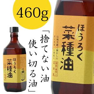 国産なたね油伝承油(460g)