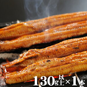 日本一の愛知三河一色産ウナギ 長焼蒲焼 炭火焼き 130g以上 1本『うなぎ』【国産鰻】【冷凍便配送】【土用丑】