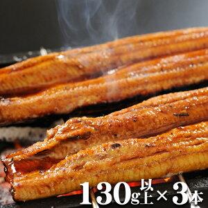 日本一の愛知三河一色産ウナギ 長焼蒲焼 炭火焼き 130g以上 3本『うなぎ』【国産鰻】【冷凍便配送】【土用丑】【送料無料】