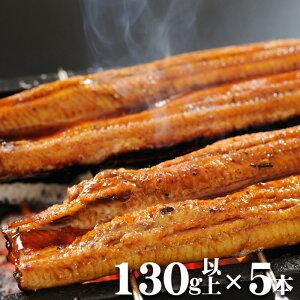 日本一の愛知三河一色産 ウナギ 長焼蒲焼 炭火焼き 130g以上 5本『うなぎ』【国産鰻】【冷凍便配送】【土用丑】