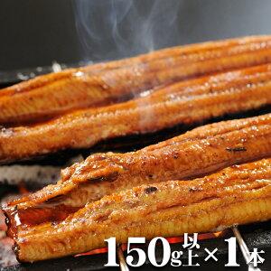 日本一の愛知三河一色産ウナギ 長焼蒲焼 炭火焼き 150g以上 1本『うなぎ』【国産鰻】【冷凍便配送】【土用丑】